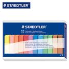施德樓 MS2360 無塵安全粉筆12色入 / 盒  (產品圖片僅供參考)