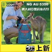 現貨 NG AU 5350 AU5350 澳大利亞雙肩後背包 國家地理 NATIONAL GEOGRAPHIC 《台南/上新》