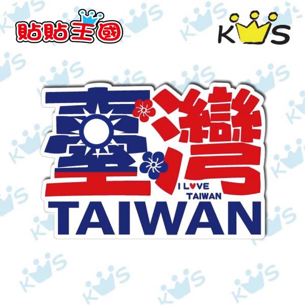 【防水貼紙】台灣字型國旗 # 壁貼 防水貼紙 汽機車貼紙 5.1cm x 3.6cm