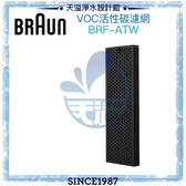 【滿額贈】【德國百靈Braun】 SensorAir主動式空氣清淨機專用濾網BRF-ATW﹝恆隆行台灣公司貨﹞