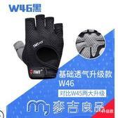 戶外手套 TMT健身手套男女啞鈴器械單杠鍛煉腕訓練半指單車防滑運動 麥吉良品