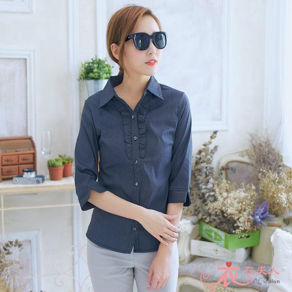 衣衣夫人OL服飾店【A36002】*44-46吋*胸前荷葉線條七分袖(黑)
