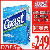 【DDBS】美國 Coast 海岸體香皂 - 經典香味 113g*8塊/清潔/滋潤/清新/舒暢/香皂/保養皂
