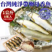 【果之蔬-全省免運】爆肥大尾宜蘭母香魚3盒(每盒1kg±10%/約8尾)