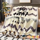 毛毯被子雙層加厚保暖珊瑚絨床單人寢室法蘭絨毯子【淘嘟嘟】