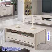【水晶晶家具/傢俱首選】瑪奇朵4 尺防蛀木心板大茶几~~[附收納椅x2] ZX8424-6