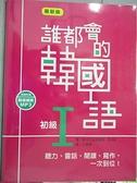 【書寶二手書T1/語言學習_XGK】誰都會的韓國語:初級I(讀本+習作本+附光碟) 王愿琦