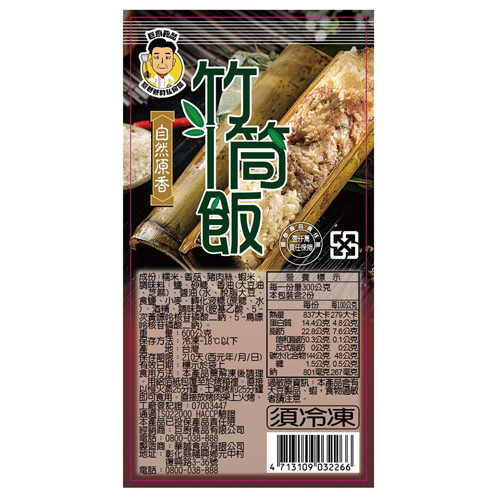 自然原香竹筒飯2支/包【愛買冷凍】