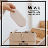 【愛拉風】WiWU Power Jade 小玉無線 充電行動電源 5000mAh 旅行好幫手 不需線 真無線
