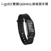 【i-gotU 雙揚】Q69HR可心率偵測智慧手環 (台灣公司貨)黑色