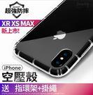 iphoneXR iphone8 7 6...