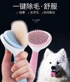狗毛梳子擼貓毛專用針梳寵物梳毛器泰迪金毛大型犬梳毛刷狗狗用品    琉璃美衣