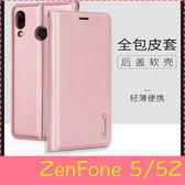 【萌萌噠】華碩 ZenFone 5/5Z (2018)  韓曼 真皮側翻皮套 全包軟邊 矽膠軟殼 插卡 掛繩 手機套 手機殼