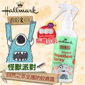 【Hallmark】自然之萃全護防蚊噴霧 200ml