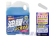 車之嚴選 cars_go 汽車用品【A-05】日本進口 Prostaff 油膜去除 雨刷精 2.5公升裝