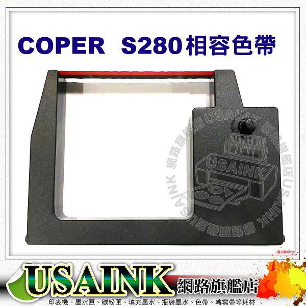 USAINK~高柏 COPER 機械式打卡鐘相容色帶 S-280 / S280 適用:Various V-710 V-720 V-730 V-740 V-750 V-76