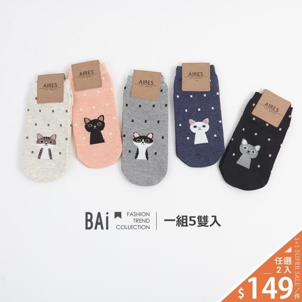 船型襪 可愛多款貓咪動物圖案彈性短襪5入組-BAi白媽媽【196328】
