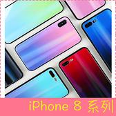 【萌萌噠】iPhone 8 / 8 plus SE2 夏日網紅情侶款 極光系列 鐳射漸變保護殼 全包邊 防摔手機殼 手機套