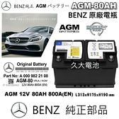 【久大電池】 BENZ 賓士原廠電池 AGM 80AH 800A(EN) 適用 E CLASS W212 2013年後