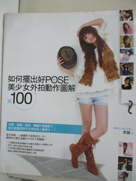 【書寶二手書T1/攝影_JQV】如何擺出好POSE-美少女外拍動作圖解X100_黑麵