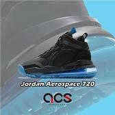 【海外限定】Nike Jordan Aerospace 720 黑 藍 男鞋 大氣墊 中筒 喬登 【ACS】 BV5502-004