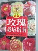 【書寶二手書T2/園藝_LEU】玫瑰 培指南_園藝編輯組