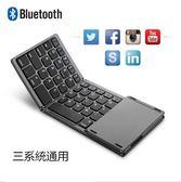鋁合金藍牙折疊鍵盤 iOS/Android/微軟通用B033 觸摸功能 輕便迷你 無線藍芽連接 三折式摺疊鍵盤