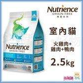 Nutrience紐崔斯『 無穀養生室內貓 (火雞肉+雞肉+鴨肉)』2.5kg(5.5lb)【搭嘴購】