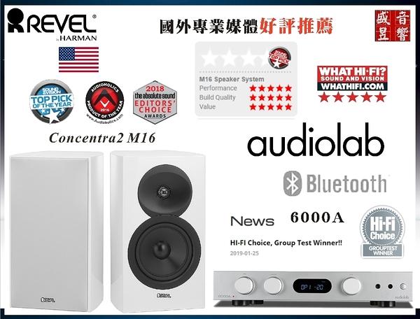 『門市有現貨』英國 Audiolab 6000A 綜合擴大機+美國 Revel M16 喇叭『公司貨』