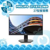PHILIPS 飛利浦 271S7QJMB 27型AH-IPS寬螢幕液晶顯示器 電腦螢幕
