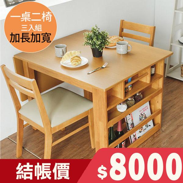 北歐 餐桌椅 餐椅 桌 伸縮【Y0587】維納斯2~4人可伸縮收納餐桌椅三入組-一桌二椅(兩色) 收納專科