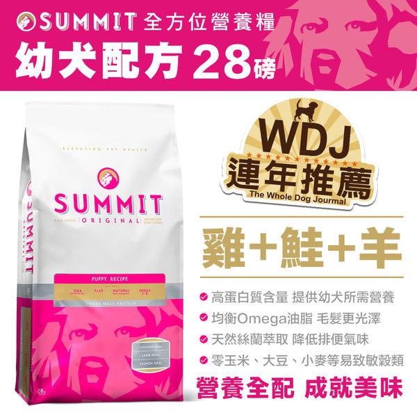 【毛麻吉寵物舖】Summit全方位營養糧幼犬配方28B 狗飼料/WDJ推薦/狗糧/大包裝