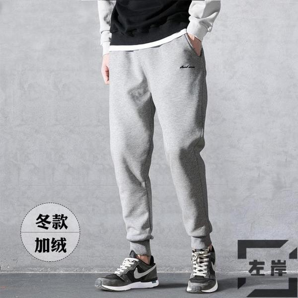 束腳褲男運動褲冬季休閒寬鬆小腳收口長褲子【左岸男裝】