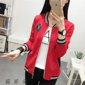 外套女春秋2018春裝新款韓版棒球外套寬鬆胖mm加肥加大碼女裝