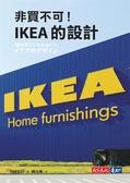 (二手書)非買不可!IKEA的設計