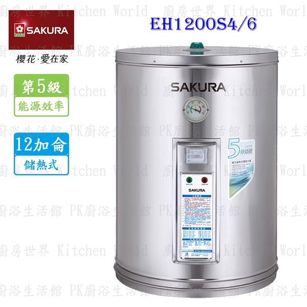 ❤PK廚浴生活館 實體店面❤高雄櫻花牌電熱水器 EH1200S4/6 12加侖 儲熱式電熱水器220V EH1200