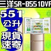 SANLUX台灣三洋【SR-B551DVF】金色《變頻》四門冰箱
