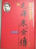 【書寶二手書T4/傳記_MGL】毛澤東全傳-絕望中的改造者(1893-1928)_辛子陵