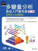 (二手書)多變量分析最佳入門實用書:SPSS+LISREL(第二版)