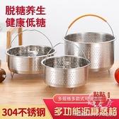 蒸鍋 304不銹鋼脫糖電飯鍋蒸飯籠 養生降糖電壓力鍋蒸飯籃米湯分離蒸格 阿卡娜