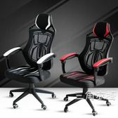 電競椅電腦椅轉椅網布椅 電競椅家用 黑紅蜘蛛俠炫酷辦公椅游戲椅WY