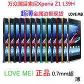 King*Shop~  LOVE MEI索尼L39h金屬邊框Sony手機殼Xperia Z1 0.7mm超薄保護套