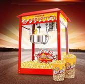 爆米花機 艾士奇爆米花機商用全自動爆米花機器玉米膨化機電熱220v igo 唯伊時尚