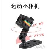 相機 SQ11運動相機防抖高清攝像相機爆款相機  【快速出貨】