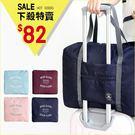 ✭米菈生活館✭【J205】可折疊行李拉杆...