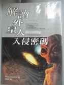 【書寶二手書T8/科學_IBG】解讀外星人入侵密碼_劉偉祥