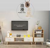 電視櫃-北歐 簡約現代電視櫃 客廳時尚茶幾電視櫃組合 電視機櫃小戶型 完美情人精品館YXS