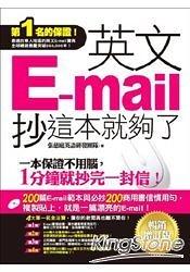 英文E mail,抄這本就夠了—暢銷增訂版(附贈超值光碟200篇E mail範本