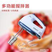 家用手持電動打蛋器奶油攪拌器蛋糕和面烘焙攪拌機打發器  朵拉朵衣櫥