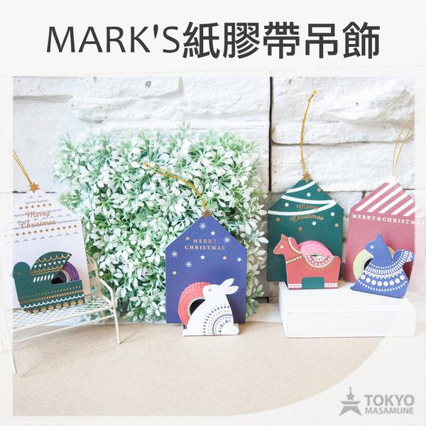 【東京正宗】 日本 MARK'S maste 紙膠帶 2016年 新款 聖誕系列 紙膠帶 吊飾 共4款 聖誕禮物推薦!